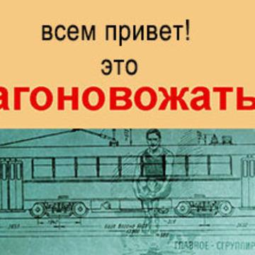 Без Трамваев вагоновожатые