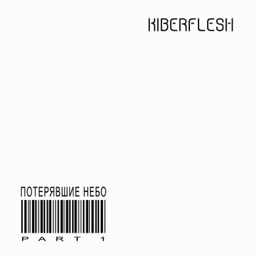 Потерявшие Небо (part 1) [single] КИБЕР:FLESH