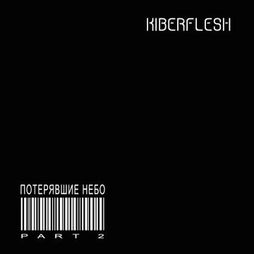 Потерявшие Небо (part 2) [single] КИБЕР:FLESH