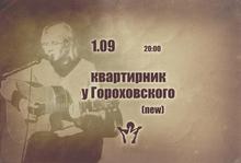 kvartirnik_gorohovskiy.jpg