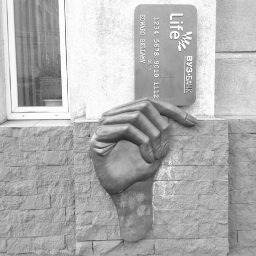 Памятник банковской карте (A monument to a Bank card)