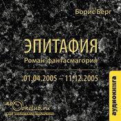 1376918784_epitafia_new_weekly_top
