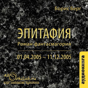 Эпитафия (роман-фантасмогория) Юрий Хейфец (Борис Берг)