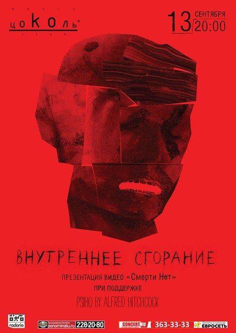 """13/09-""""ВНУТР.."""