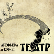 1379523200_olgaarefieva-teatr_new_weekly_top