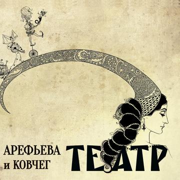 Баттерфляй Ольга Арефьева и Ковчег