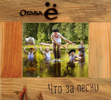 otava_yo_2013_cover.jpg