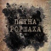 PyatnaRorschacha