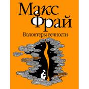 1381493607_volontery_vechnosti_new_weekly_top