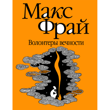 Волонтеры вечности Макс Фрай