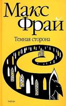 1381495546_tyomnaya_storona_middle