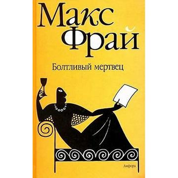 Болтливый мертвец Макс Фрай