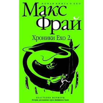 Властелин Морморы | Хроники Ехо Макс Фрай