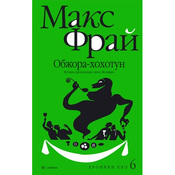 1381523059_obzhora_hohotun_new_weekly_top
