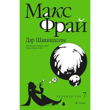 Дар Шаванахолы | Хроники Ехо Макс Фрай