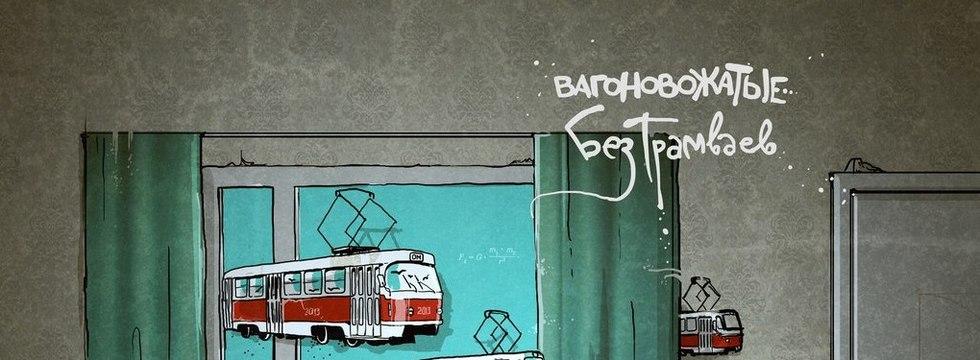 1381568819_bez_tram_web_banner