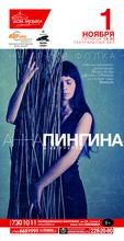 Anna_Pingina-MMDM_small.jpg