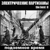 The BEST II - Подземное время