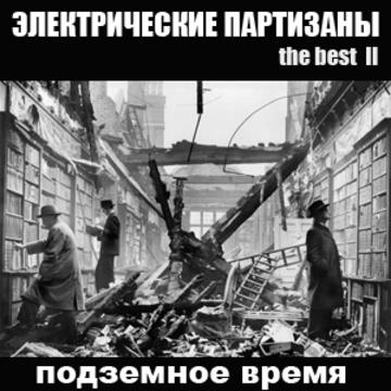 The BEST II - Подземное время Электропартизаны