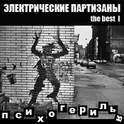 The BEST I - Психогерилья