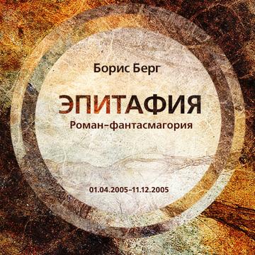 Книги Юрий Хейфец (Борис Берг)