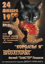 Arheopteriks_v_Moskve.jpg