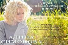 Simonova1.jpg