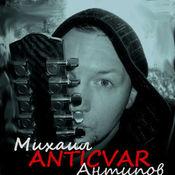 Anticvar