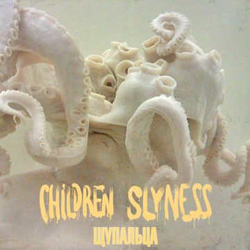 Children Slyness - Щупальца Children Slyness