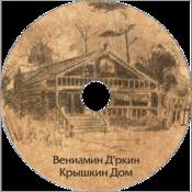 Крышкин Дом