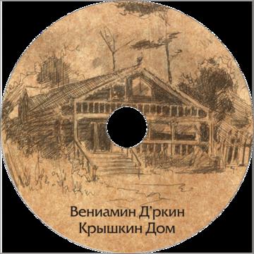 Крышкин Дом ДрДом