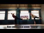 """Ольга Арефьева. Как снимался клип """"Театр"""""""