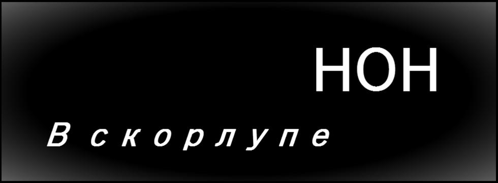 1388248397_bez_imenihoh_banner