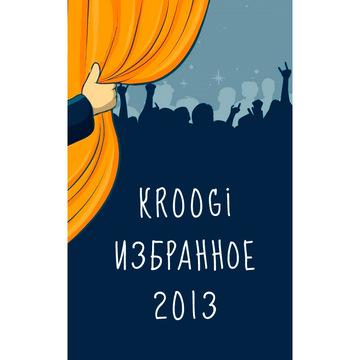 Итоги 2013 года Kroogi форум