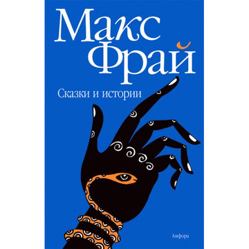 «Сказки и истории» Макс Фрай