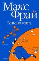 1390496379_bolshaya_telega_middle