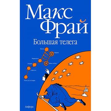 «Большая Телега» Макс Фрай