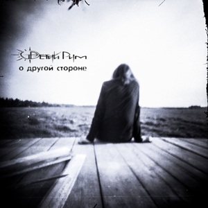 Tretiy_Rim_-_O_Drugoy_Storone_2013_.jpg