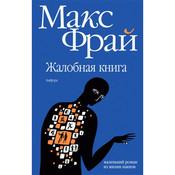 «Жалобная книга (маленький роман из жизни накхов)»