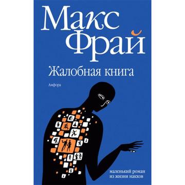 «Жалобная книга (маленький роман из жизни накхов)» Макс Фрай