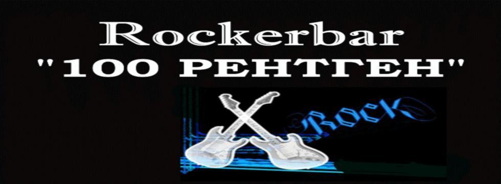 1390590662_rocerbar_100_rentgen_so_sdvig_v_pravo_gitary_banner