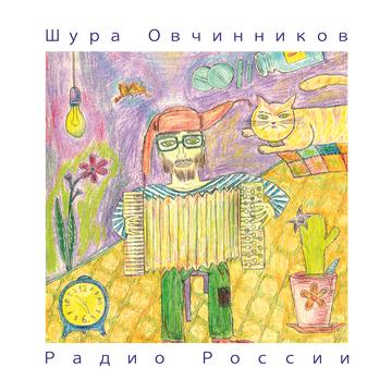 Гербарий Шура Овчинников
