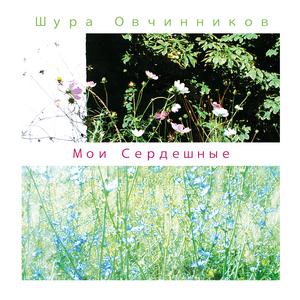 Moi_Serdeshnye.jpg