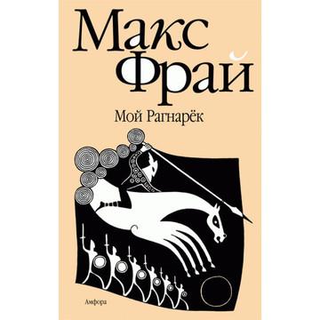Мой Рагнарёк Макс Фрай