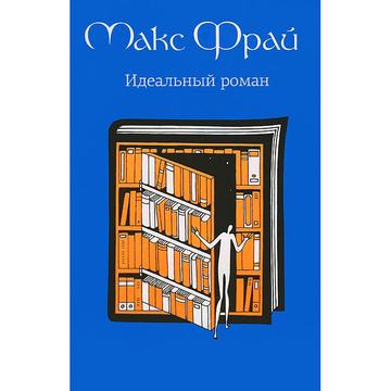 Идеальный роман Макс Фрай