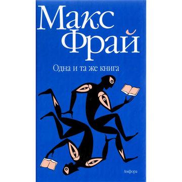 Одна и та же книга Макс Фрай