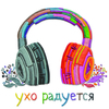 uho-raduetsya