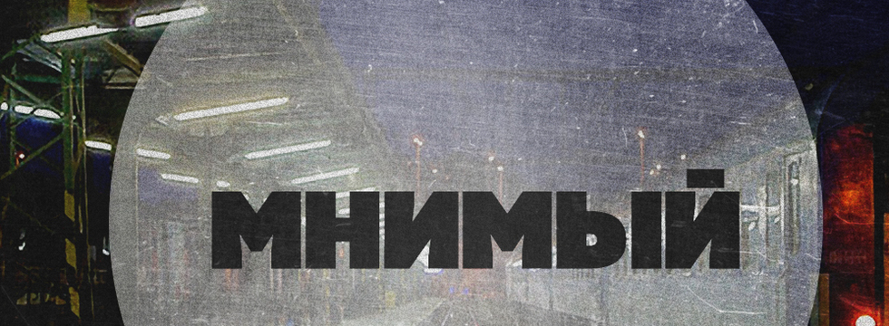1394400621_mnimy_avatar_banner