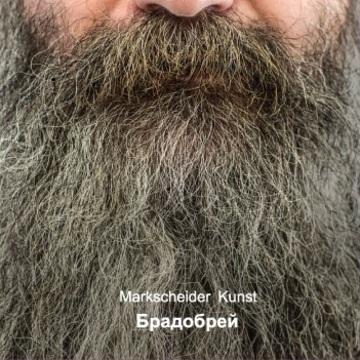 Брадобрей Маркшейдер Кунст