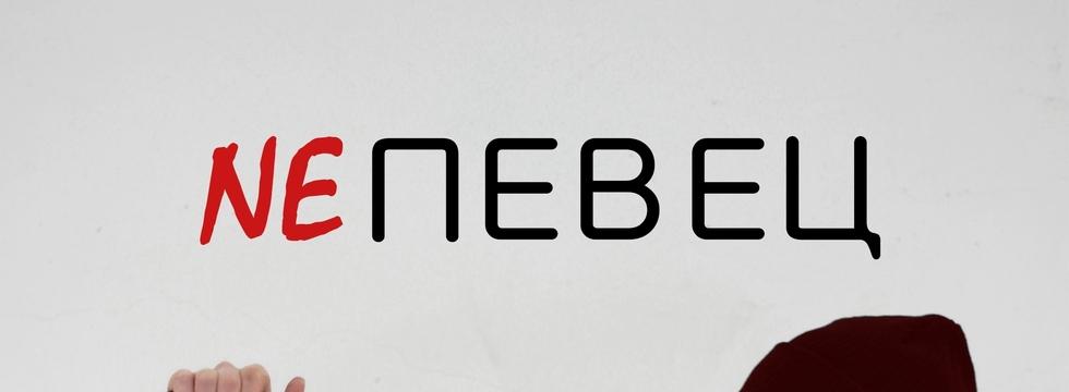 1394977615_proekt_nepevets_banner